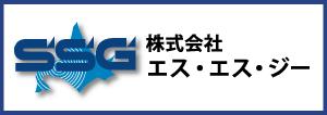 株式会社エス・エス・ジー
