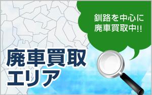 釧路を中心に廃車買取中!!廃車買取エリア